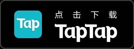 下载 TapTap